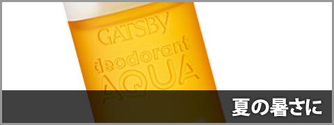20110809-gatsby-00