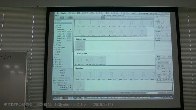 20151006-+DESIGNING-文字と組版、書体とフォント-01