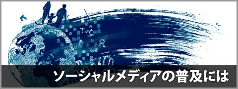 20110212-ソーシャルメディア-00