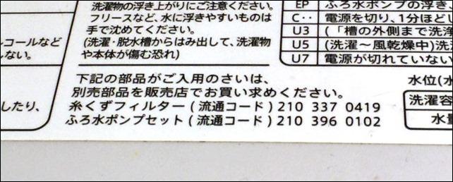 20170319-SHARP洗濯機ESKS70Nふろ水ポンプセット-02