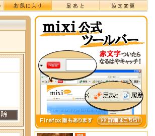 mixi-firefox