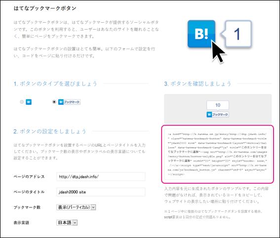 20140511-はてなブックマークボタン表示高速化-03
