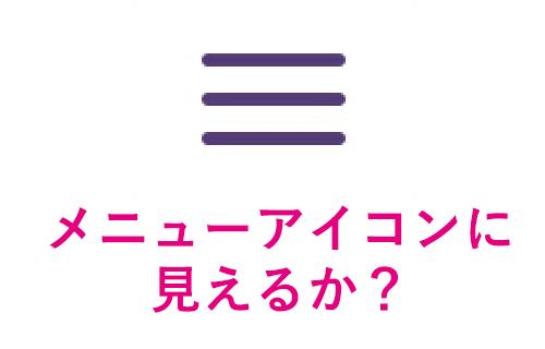 20150113-スマフォサイトのメニューボタン周りのデザイン-00