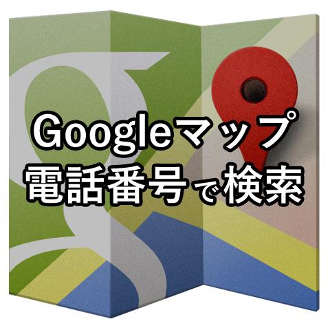 20140601-Googleマップにて電話番号で検索-05
