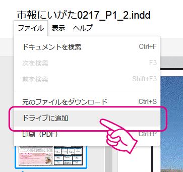 20130222-Firefox-PDFをGoogleDocsで開く-02