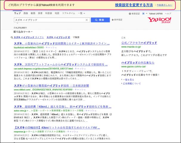 20140508-ご利用のブラウザから直接Yahoo!検索を利用できます-01