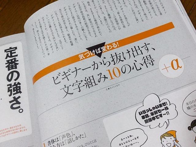 20151006-+DESIGNING-文字と組版、書体とフォント-03