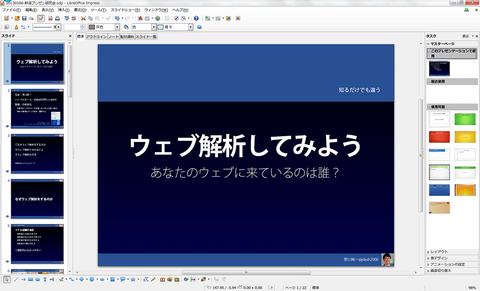 20130107-ウェブ解析やってみよう-02