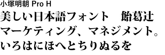 20160321-Creative-Cloud-Typekitの日本語フォント-01-62