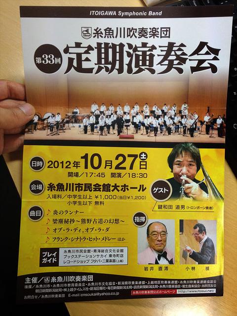 20121003-糸魚川吹奏楽団の定期演奏会-01
