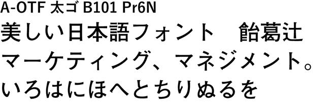 20160321-Creative-Cloud-Typekitの日本語フォント-01-02