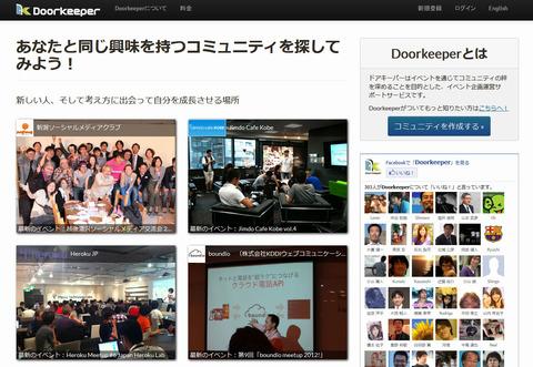 20120912-Doorkeeper-NSMC新潟ソーシャルメディアクラブ-01
