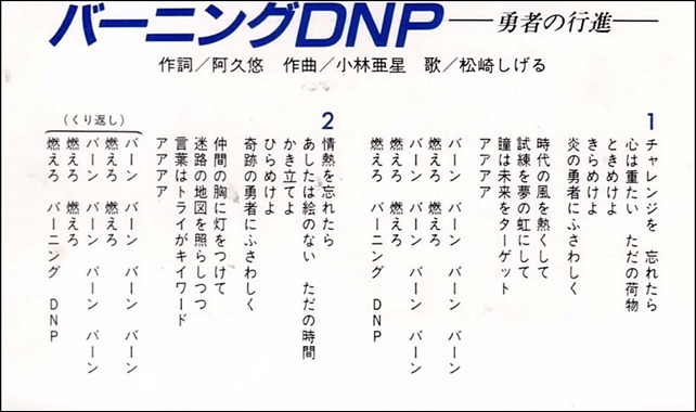 20140203-大日本印刷応援歌-バーニングDNP-02