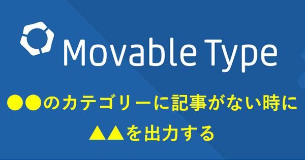 20160514-MovableTypeでこのカテゴリーの記事がなかったら-00