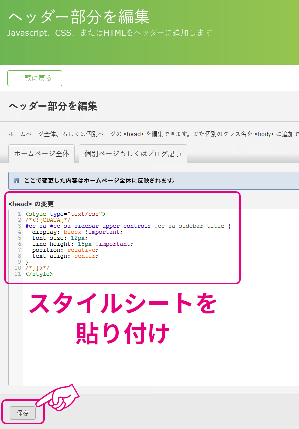 20150801-Jimdo管理画面に文字を追加する-03