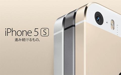 20130915-iPhone4Sから5sへの機種変更の料金-00
