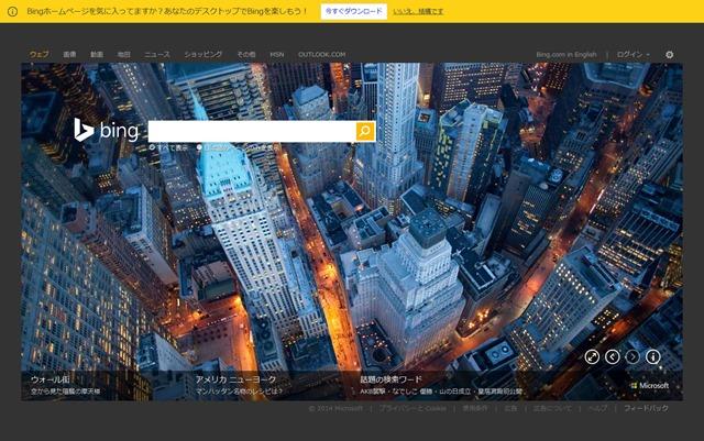 20140527-Microsoft-Bing検索-02