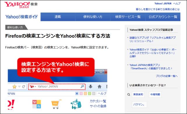 20140508-ご利用のブラウザから直接Yahoo!検索を利用できます-02