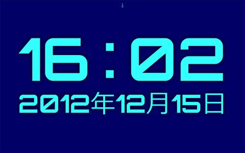 20121215-全画面時計ウェブアプリ-your-clock-01