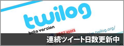 20110719-twilog-00