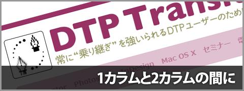20110805-dtptransit-00