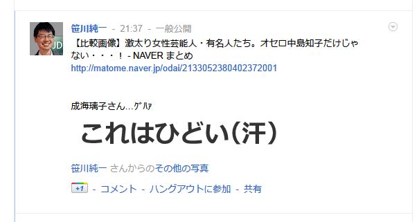 20120304-巨大文字でGoogle+にポスト-07