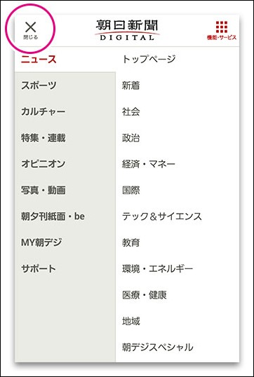 20150113-スマフォサイトのメニューボタン周りのデザイン-朝日新聞-03