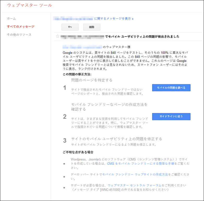 20150116-Google-ウェブマスターツール-モバイルフレンドリーではない-01
