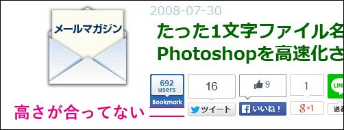 20140524-新しいはてなブックマークボタンにしていますか-02