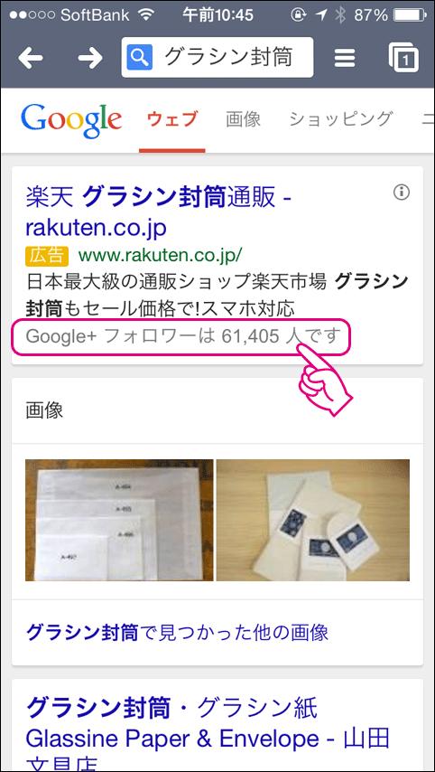 20140804-Google検索連動広告にGoogle+-01