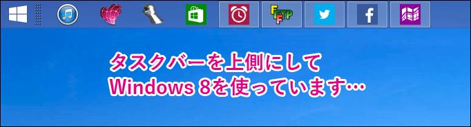 20140416-タスクバー表示-01