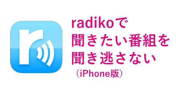 20160611-radikoで番組を聞き忘れないようプッシュ通知-00
