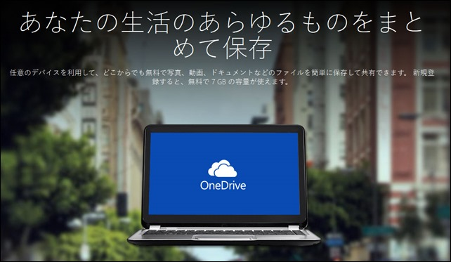 20140507-OneDriveで今すぐ同期する-06