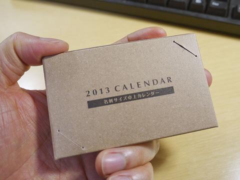 20130204-2014年ノベルティ名刺サイズ卓上カレンダー-01