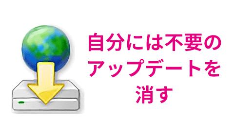 20150614-JUSTオンラインアップデートから不要なアップデートを削除-09