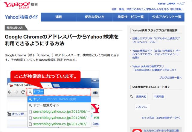 20140508-ご利用のブラウザから直接Yahoo!検索を利用できます-04