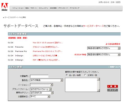 アドビサポートデータベース