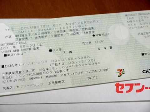 20110624-アイドルマスターライブ-01