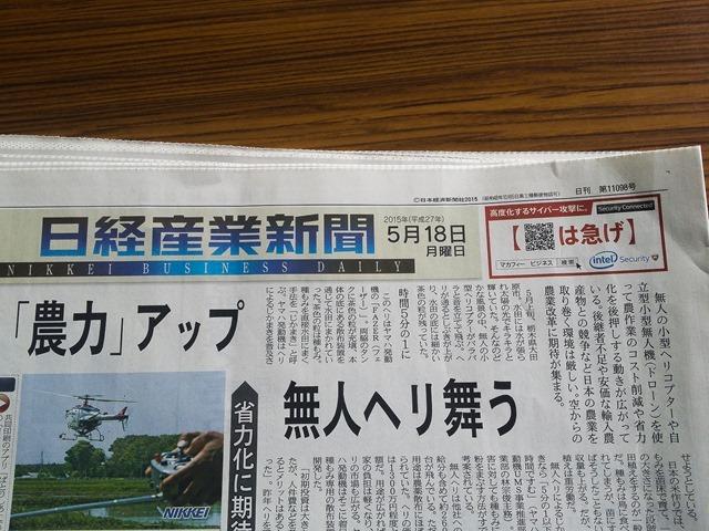 20150522-日経産業新聞の読めない広告-01