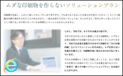 20160212-Webフォント-IE11-02