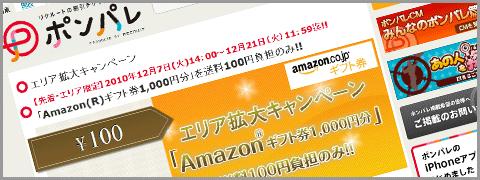 20101214-groupon-ad-00