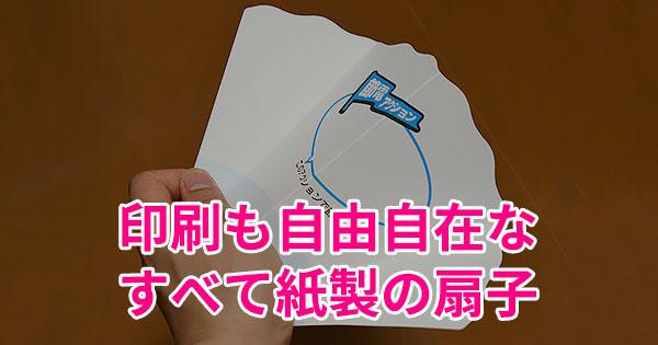 20120606-紙扇子-00