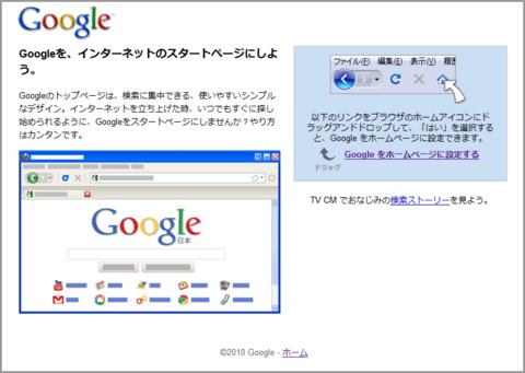 20100124-Google-ad-01