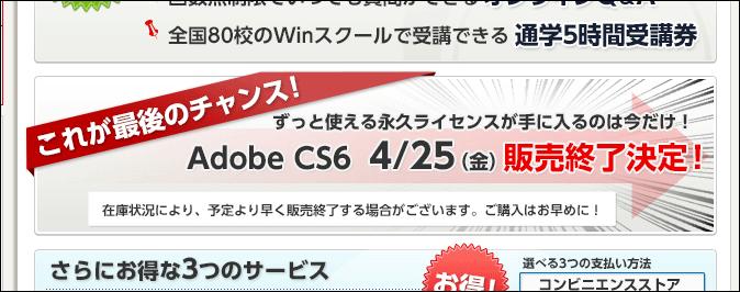 2014020-Adobe-Creative-Cloud-次期版-02