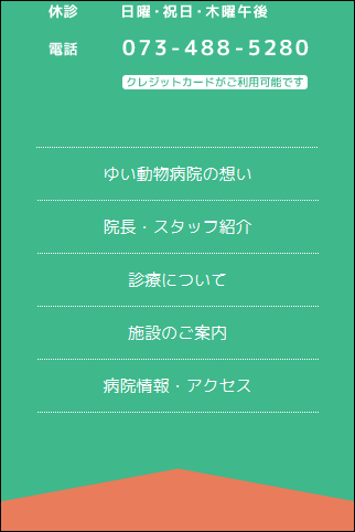 20150331-スマートフォン向け病院ページの決定版-04