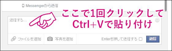 20141113-Facebook-スクリーンショットをメッセージに貼り付け(ただしChromeのみ)-01