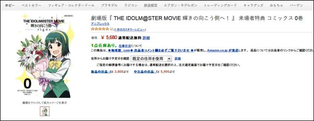 20140419-劇場版アイドルマスター-非売品コミック0巻-02