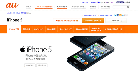 20130319-auのiPhone5のLTEエリア(新潟)-01