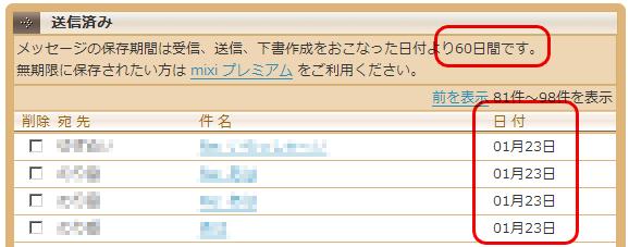 mixiメッセージボックス-01