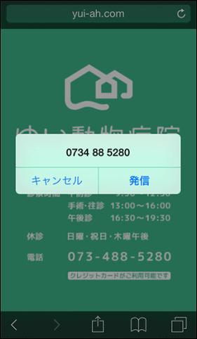20150331-スマートフォン向け病院ページの決定版-05